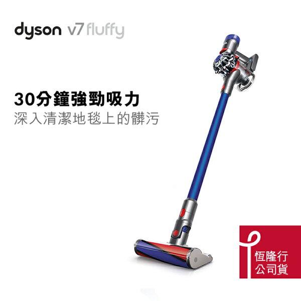 【dyson戴森】V7FluffySV11無線吸塵器(寶石藍)***限時加贈dyson禮券2000元