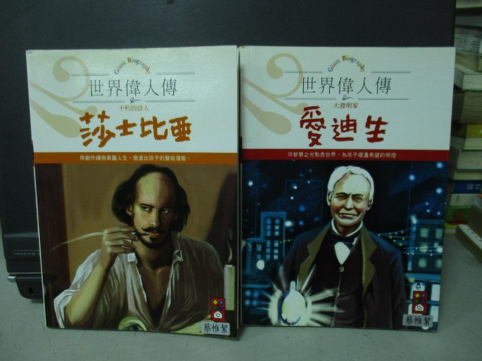 【書寶二手書T5/兒童文學_KAK】莎士比亞_愛迪生_2本合售