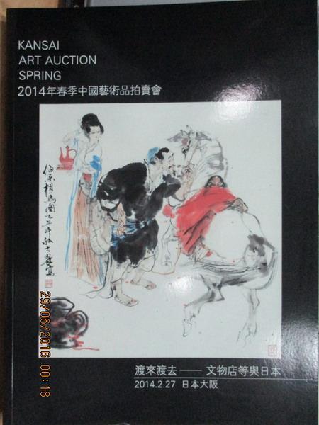 【書寶 書T6/收藏_YET】關西美術競賣2014年 中國藝術品拍賣會_渡來渡去-文物店等與 _2014  2  27