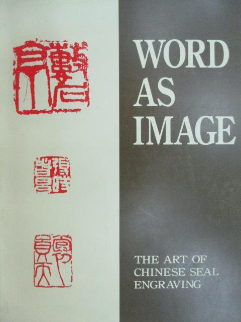 ~書寶 書T9/收藏_WGW~Word as image The art of chine