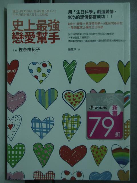 【書寶二手書T4/兩性關係_HDP】史上最強戀愛幫手_佐奈由紀子