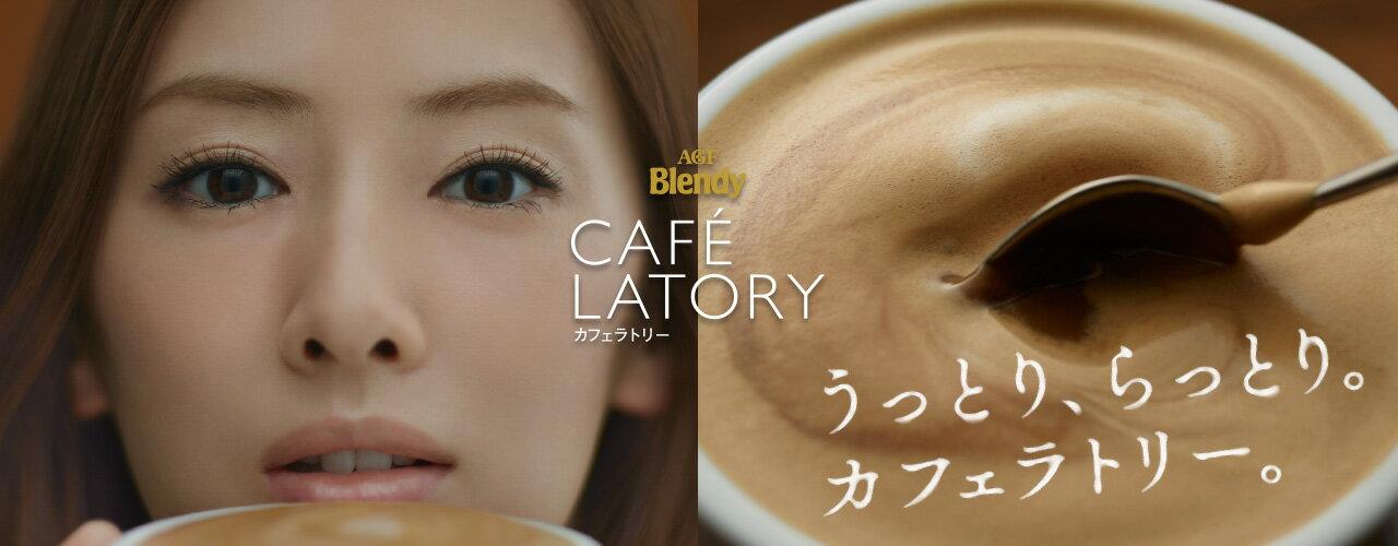 【橘町五丁目】 日本AGF Blendy  CAFE  LATORY  即溶咖啡-苦味 拿鐵- 18本入 -144g 2