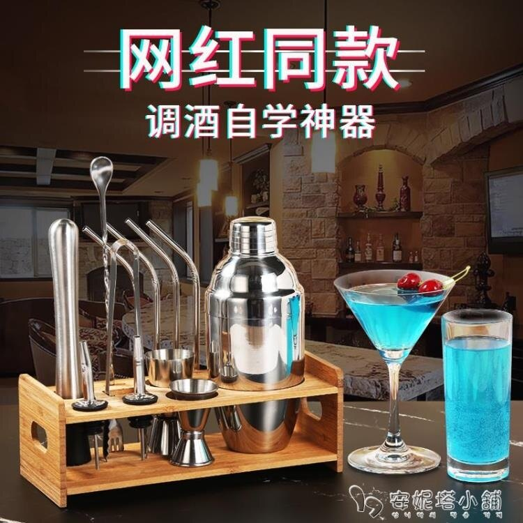 不銹鋼調酒器套裝雪克杯入門全套搖酒杯專業雞尾酒調酒工具雪克壺yh