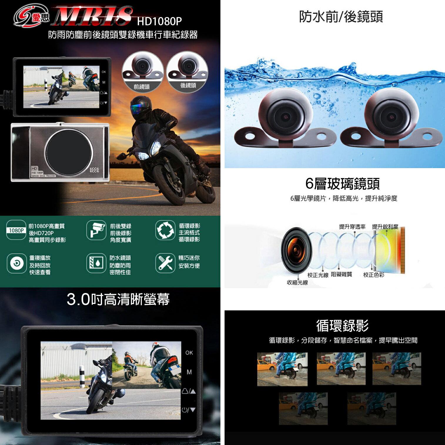 送32G卡+後照鏡防水膜  IS愛思 MR-18防雨防塵機車前後鏡頭行車記錄器
