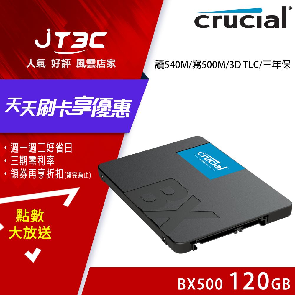 美光 Micron Crucial BX500 120G 120GB (讀540M/寫500M/3D TLC/7mmSATA-3/三年保) SSD 固態硬碟