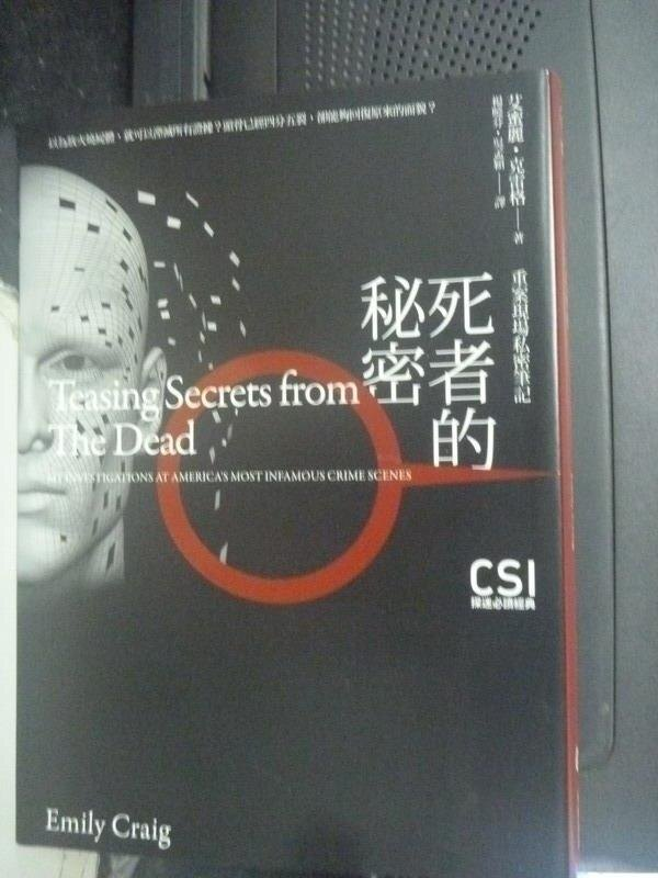 【書寶二手書T3/一般小說_LHE】死者的秘密:重案現場私密筆記_艾蜜麗.克雷格