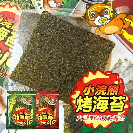 新包裝 泰國 TAWANDANG 小浣熊烤海苔 (10包入) 50g 烤海苔 海苔 全素 辣味海苔 醬燒海苔【N101211】