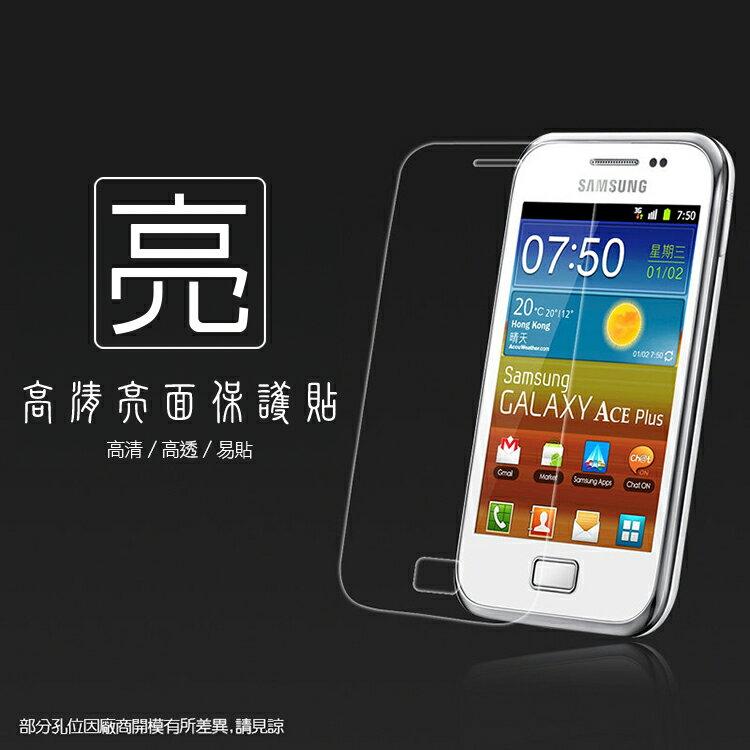 亮面螢幕保護貼 SAMSUNG 三星 GALAXY Ace Plus S7500 保護貼 亮貼 亮面貼