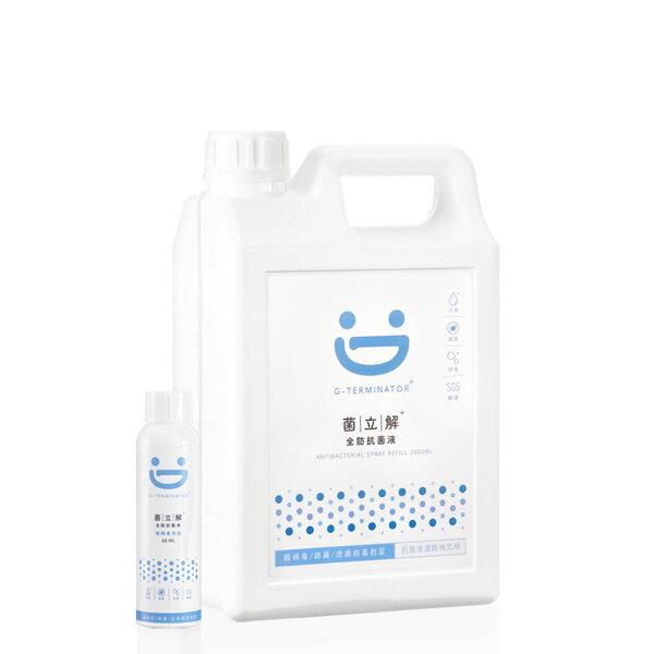 菌立解全防抗菌液濃縮液補充桶(2000ml*1+贈60ml*1)