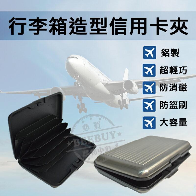 《BEEBUY》法式壓紋硬殼鋁製行李箱造型防消磁風琴卡包套 鋁製金屬硬殼 6卡防磁信用卡包  銀行卡包 卡片盒 名片盒