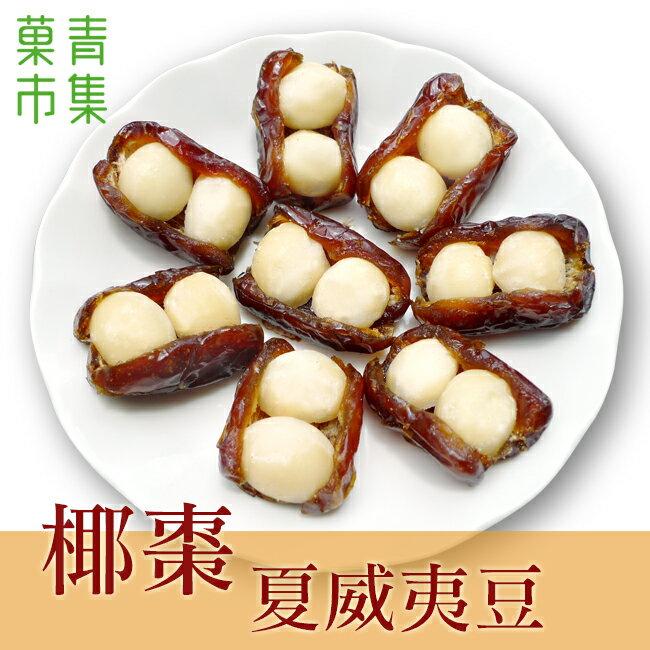 椰棗夏威夷豆(夏威夷果)(火山豆) 200G 【菓青市集】★1月限定全店699免運