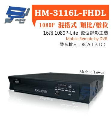 高雄/台南/屏東監視器 HM-3116L-FHDL AHD 16路-DVR 1080P 監控主機 主機 DVR主機 高清類比 聲音輸出1入1出
