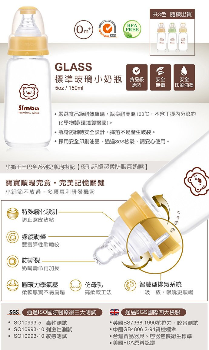 Simba小獅王辛巴 - 標準玻璃小奶瓶 150ml 1