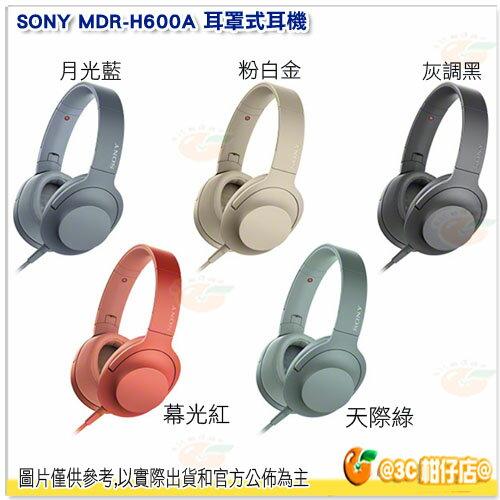 <br/><br/>  分期0利率 SONY MDR-H600A 耳罩式耳機 台灣索尼公司貨  鍍鈦振膜 線控麥克風 IOS 安卓 都適用<br/><br/>