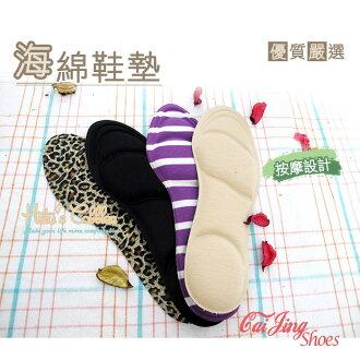 海棉鞋墊 彈力按摩鞋墊 高跟鞋 娃娃鞋 透氣吸汗 4色 采靚精品鞋飾