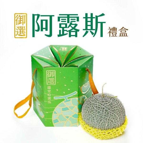 myselect:御選阿露斯哈密瓜禮盒(1.4kg入)(新春禮盒滿$3000免運)