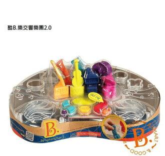 ★衛立兒生活館★美國【B.Toys】酷B.樂交響樂團2.0