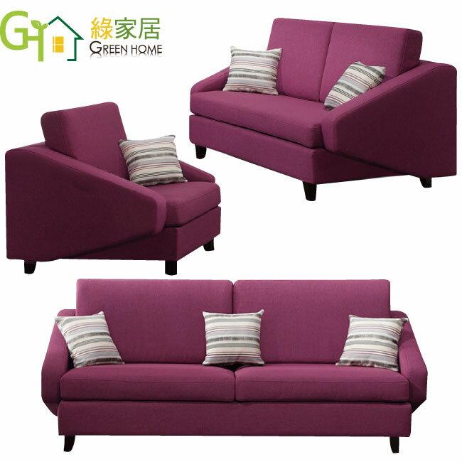 【綠家居】艾格利 時尚桃紫色亞麻布獨立筒沙發組合(1+2+3人座)
