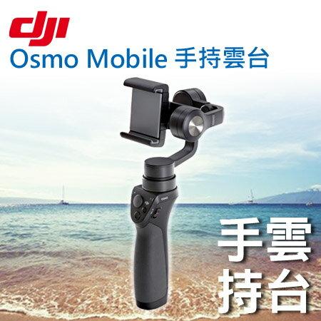 """正經800:DJI靈眸OsmoMobile手機雲台""""正經800"""""""