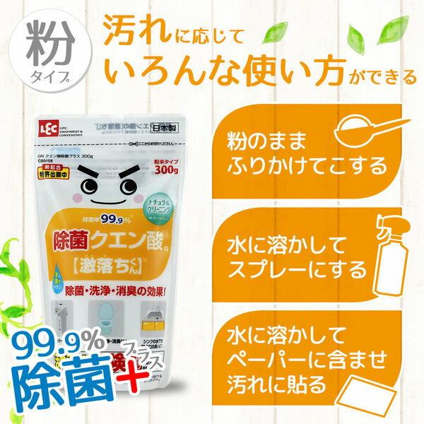 日本製LEC激落君檸檬酸清潔粉泡沫噴霧清潔劑 家用清潔除臭抗菌去垢