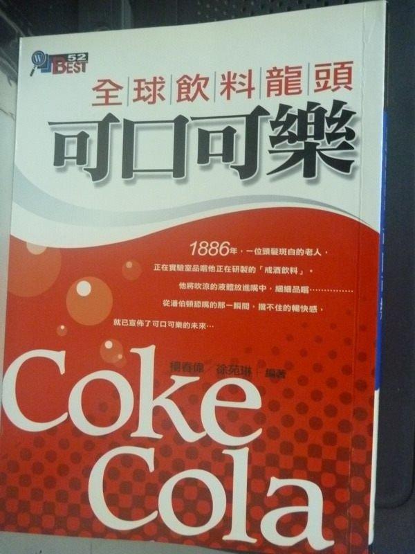 【書寶二手書T4/財經企管_IDR】全球飲料龍頭:可口可樂_楊俊偉、徐苑琳