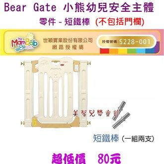 *美馨兒* Bear Gate 小熊幼兒安全主體門欄零件 - 短鐵棒(不包括主體門欄、延伸配件...需另購)~店面經營