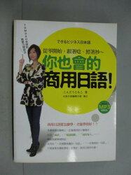 【書寶二手書T5/語言學習_YDR】你也會的商用日語_TOMOKO老師的無壓力學習法_近藤知子_附光碟