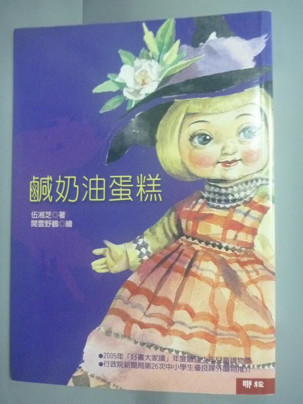 【書寶二手書T1/兒童文學_IMC】鹹奶油蛋糕_伍湘芝