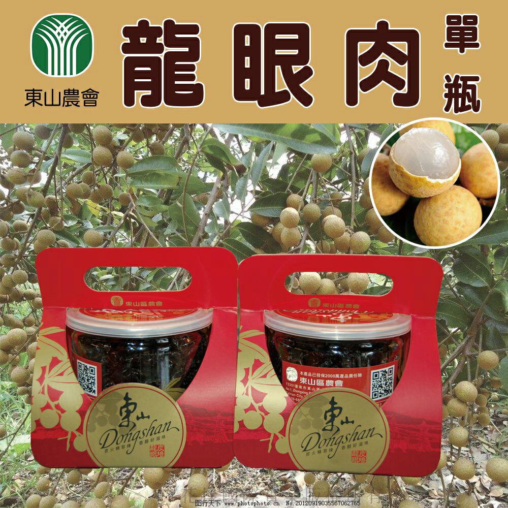 【東山農會】窯烤龍眼肉-450g-罐(1罐組)