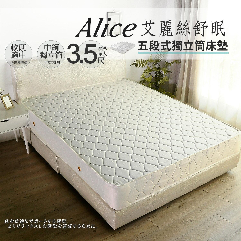 Alice艾麗絲舒眠五段式獨立筒床墊 / 單人3.5尺(軟硬適中) / H&D東稻家居 / 好窩生活節 0