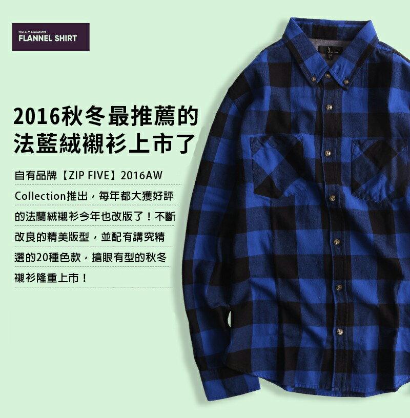 法蘭絨襯衫 6