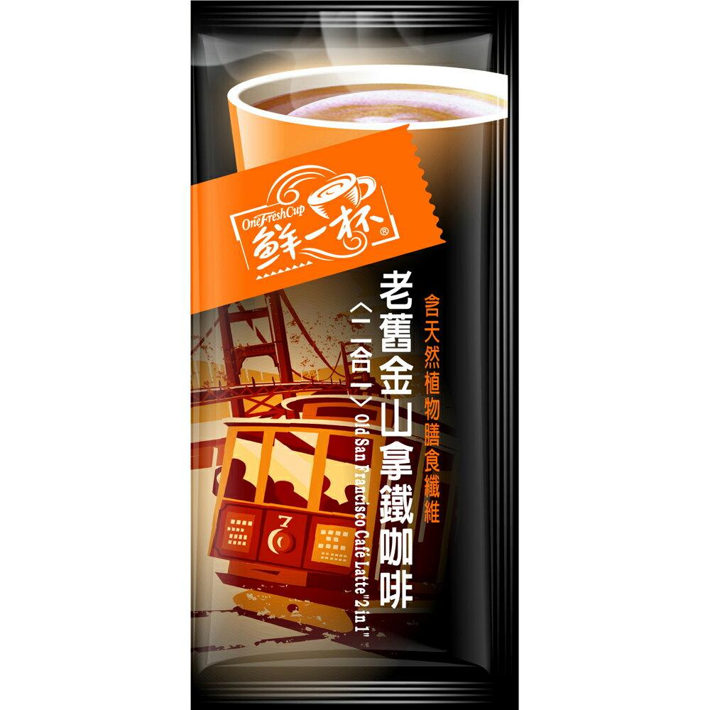 【鮮一杯】老舊金山拿鐵咖啡二合一(12g*50入) | 民視嫁妝惠如的店 2