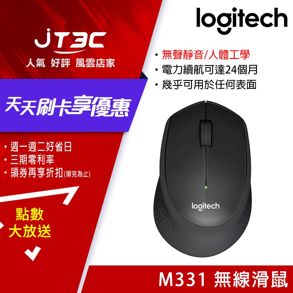 Logitech 羅技  M331 無線滑鼠 黑色《免運》