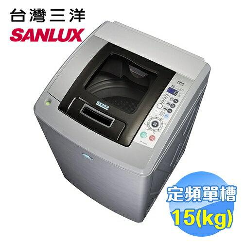 台灣三洋 SANLUX 15公斤超音波單槽洗衣機 SW-15NS5