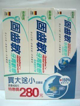 現折$120買大送小 宜果 維維樂 固齒敏牙周敏感 專業護理牙膏特惠組(126g*2+51g*1) 3效和一 德國