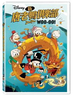 新唐老鴨俱樂部:Woo-Oo!DVD