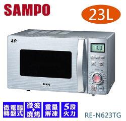 【佳麗寶】-(SAMPO聲寶)23L微波燒烤2合1微波爐【RE-N623TG】