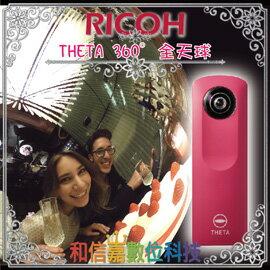 ?全景直播【和信嘉】RICOH THETA M15(粉色) 360°全景自拍炫彩奇機 自拍神器 公司貨 原廠保固