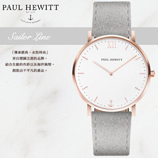 PAULHEWITT德國工藝SailorLine經典時尚真皮腕錶PH-SA-R-SM-W-37S公司貨