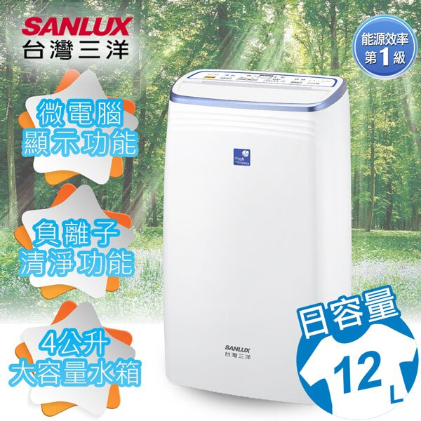 SANLUX 台灣三洋 12公升 清淨除濕機 SDH-126M - 限時優惠好康折扣