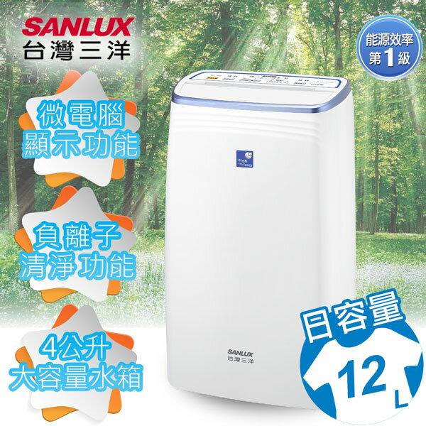【SANLUX台灣三洋】12公升清淨除濕機SDH-126M