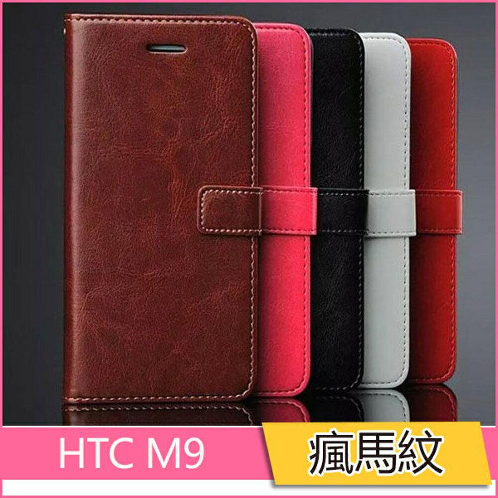 宏達電HTC ONE M9 瘋馬紋超薄皮套 HTC M9 保護套 插卡 支架 商務 手機皮
