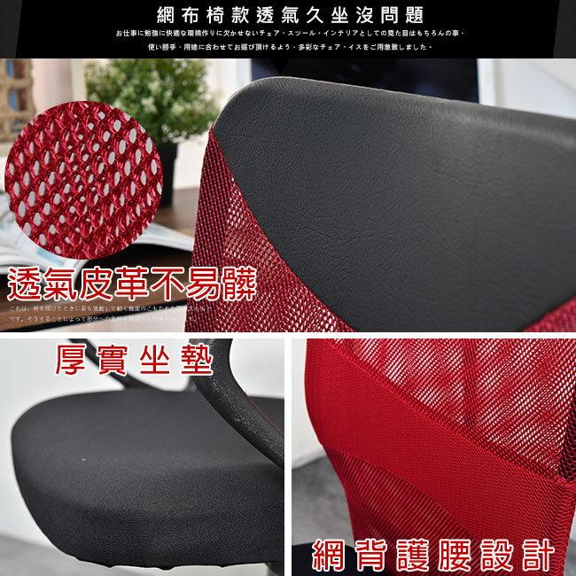 辦公椅 / 椅子 / 電腦椅 健康鋼網背扶手電腦椅 3色 台灣製造 凱堡家居【A07003】 5