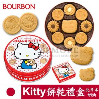 日本北日本 Hello Kitty 綜合餅乾禮盒 (奶油) 凱蒂貓 KT BOURBON 禮盒【N200359】