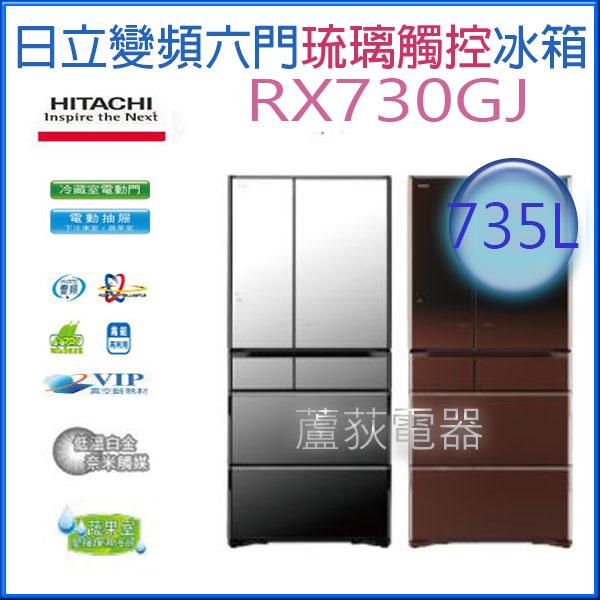 新品【日立~蘆荻電器】全新735L【日立原裝六門琉璃變頻電冰箱】RX730GJ另售RX670GJ