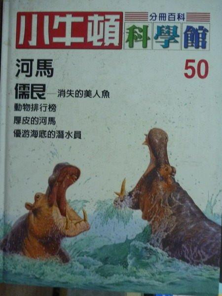 【書寶二手書T6/少年童書_QMM】小牛頓科學館50:河馬、儒艮_牛頓