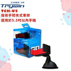 Trywin TCH-U5 魔術手臂夾式車架 -適用於5.5吋以內手機 超穩固  買一送一