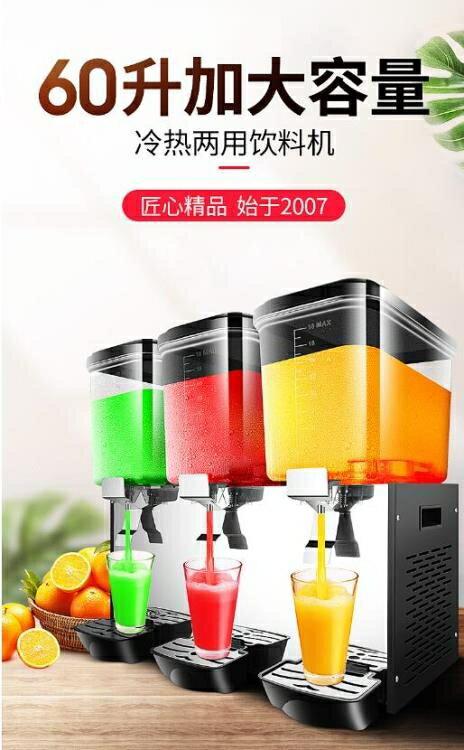 美萊特飲料機商用冷熱酸梅湯現調機三缸大容量自助餐果汁機冷飲機AF