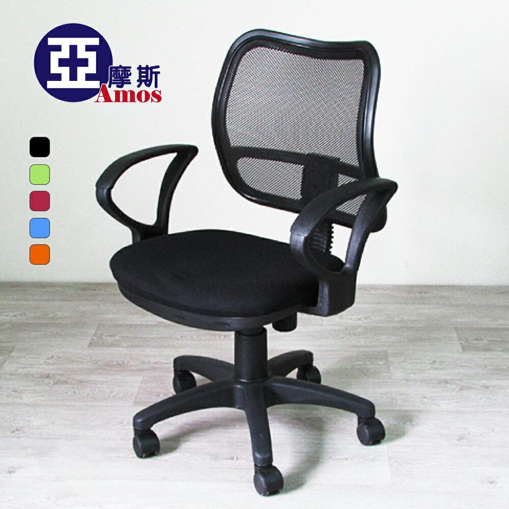 電腦椅【YAN023】愛琳娜無段式氣壓護腰透氣網背電腦椅 Amos - 限時優惠好康折扣