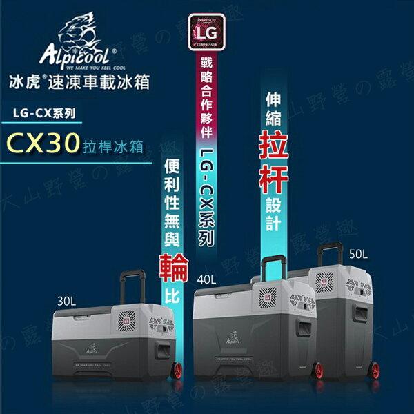 【露營趣】中和安坑公司貨享保固艾凱AlpicAirCX30拉桿冰箱30L行動冰箱車用冰箱車載冰箱電冰箱急凍-20度可參考WAECO